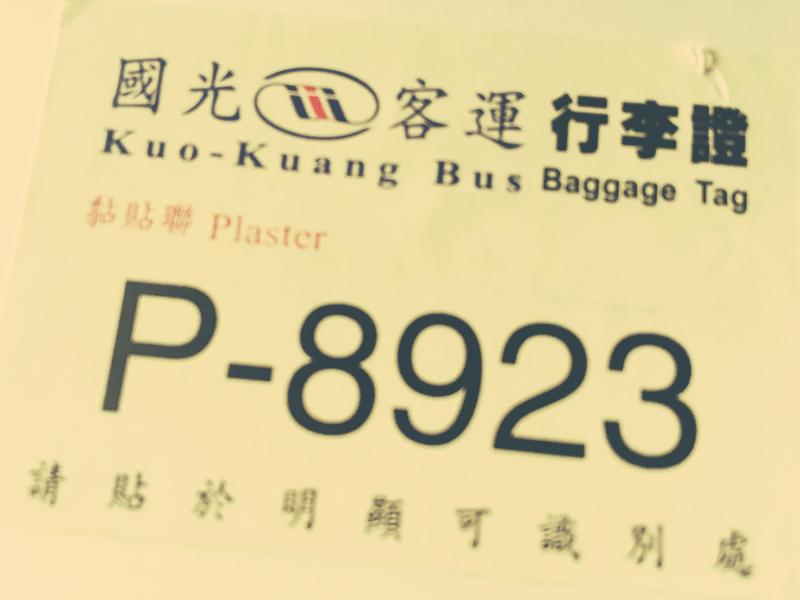 台湾のバスの引換券