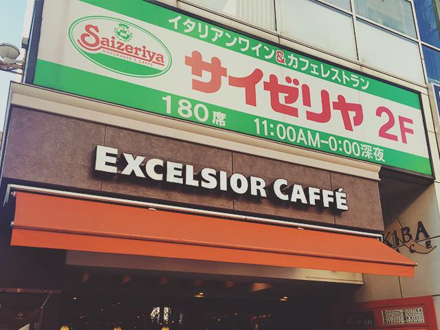 エクセルシオールカフェ秋葉原中央通り店