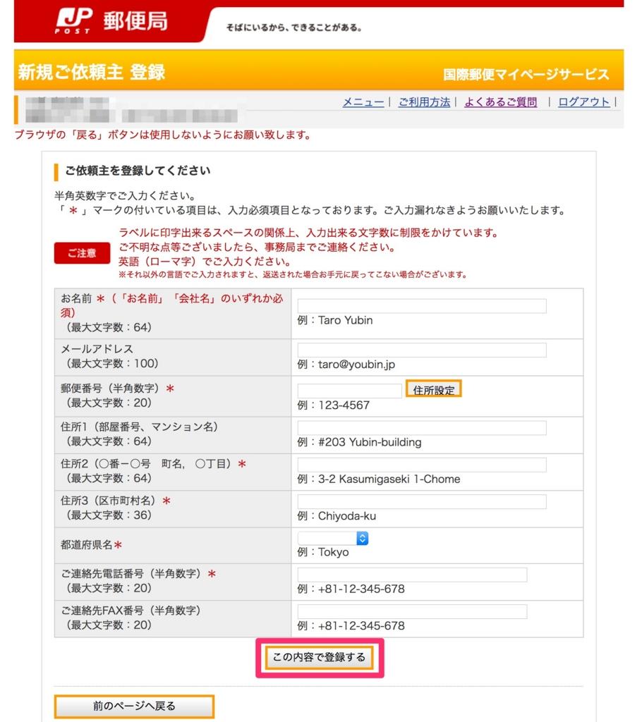 国際eパケットの発送方法