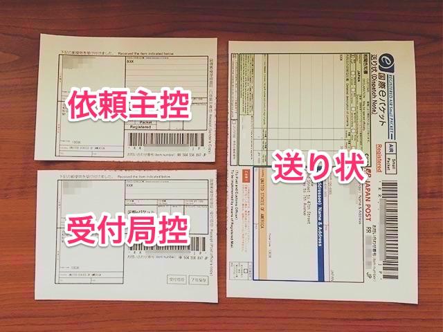 国際eパケットの送り状