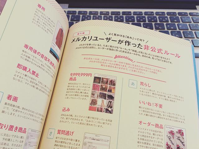 メルカリ公式ガイドブック