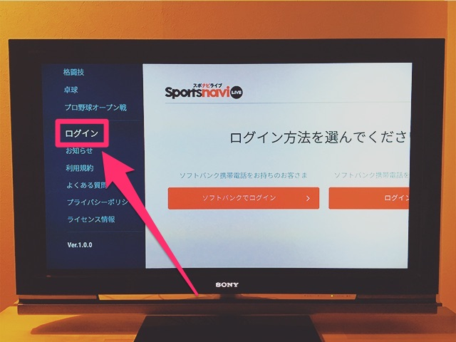 Amazon fire TV stickでスポナビライブを見る方法