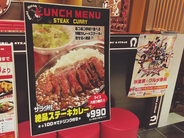 ミートラッシュヨドバシAkiba店の絶品ステーキカレー