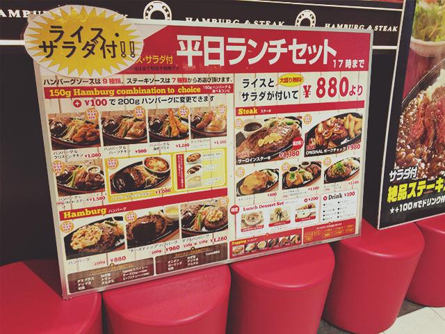 ミートラッシュヨドバシAkiba店
