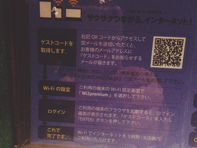 エクセルシオールカフェの無料Wi-Fi