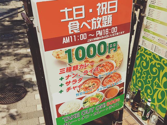 インドカレーのi-kitchen(アイキッチン)秋葉原店