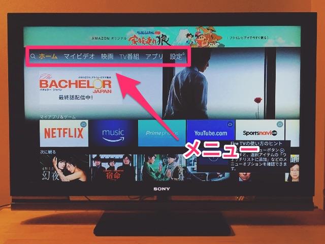 Amazon fire TV stick(Newモデル/第2世代)の設定方法