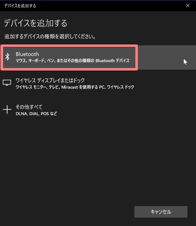 Windows10搭載パソコンに、iPhoneでテザリングする方法【Bluetooth接続編】