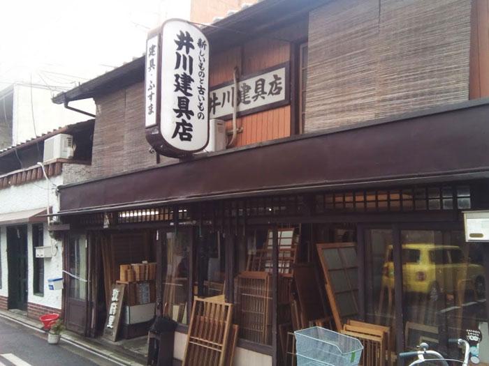 井川建具店