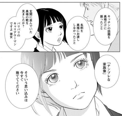 【魔法のリノベ】小梅ちゃんの一喝