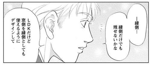 【魔法のリノベ】作中シーン3