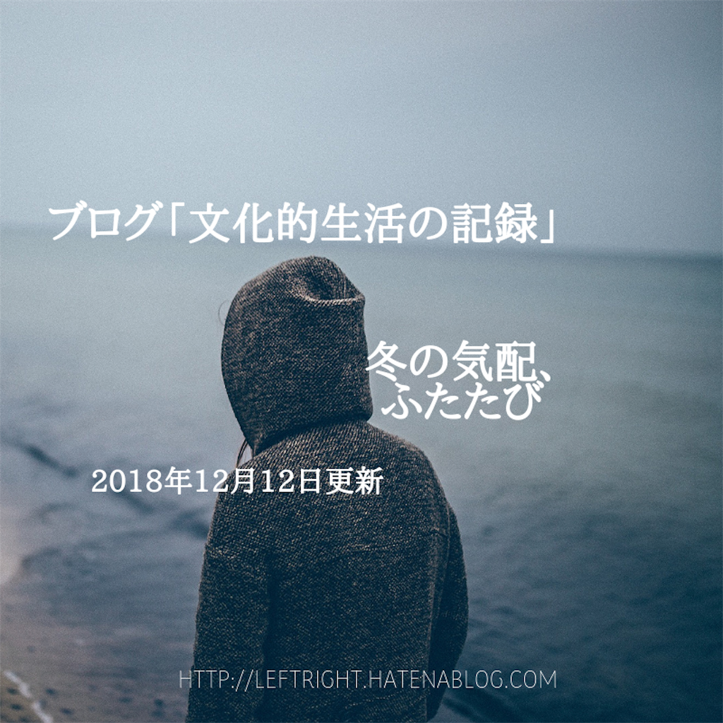 f:id:left_right:20181212100503p:image