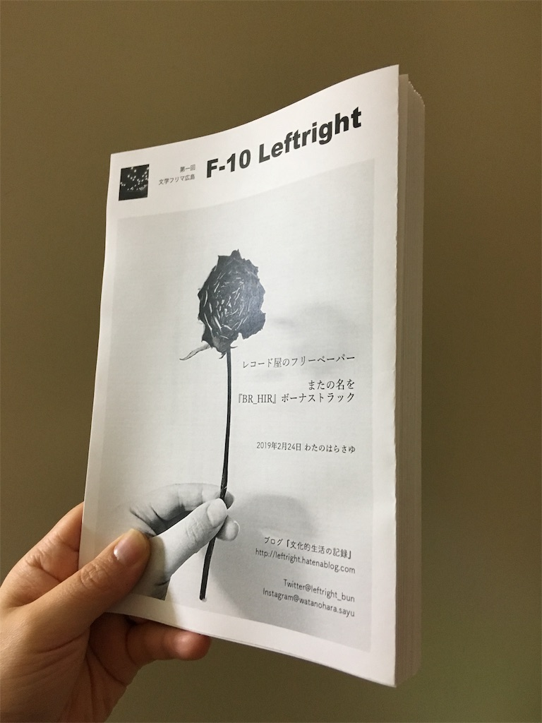 f:id:left_right:20190222195925j:image