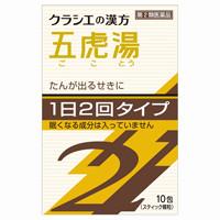 クラシエ五虎湯エキス顆粒SII(10包)