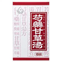 クラシエ芍薬甘草湯エキス顆粒 90包