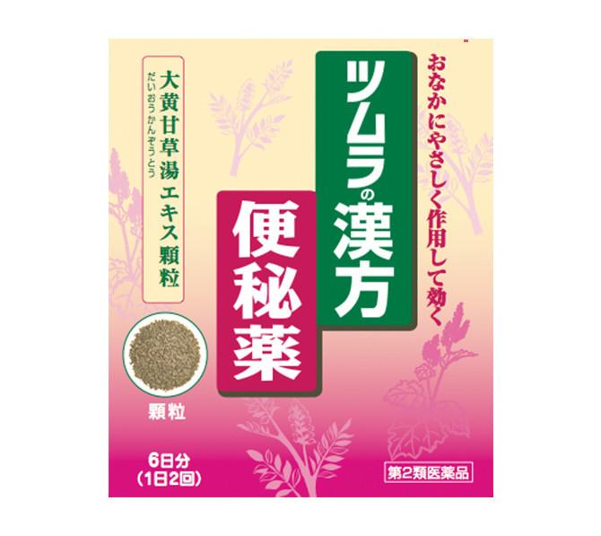 ツムラ大黄甘草湯エキス顆粒 12包