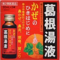 滋賀県製薬 葛根湯液WS