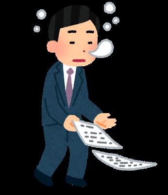 昼間や仕事中であっても時と場所を選ばずに強い眠気を感じてしまう睡眠障害、ナルコレプシー(過眠症)のイラストです。