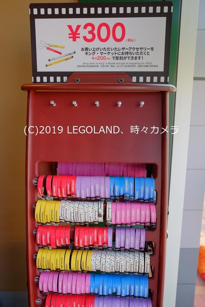 f:id:legolandjp-camera:20190218232037j:plain