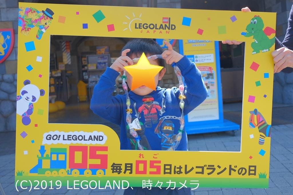 f:id:legolandjp-camera:20190306232902j:plain