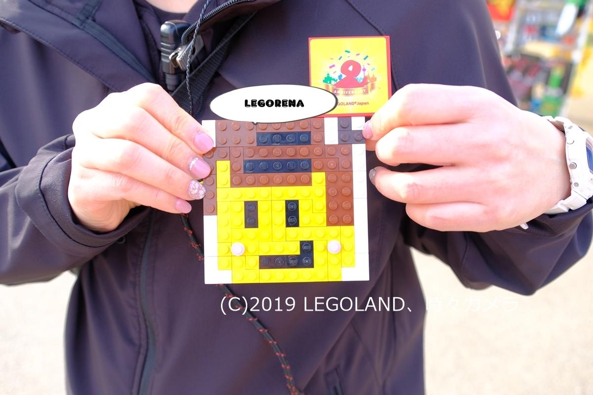 f:id:legolandjp-camera:20190603101216j:plain