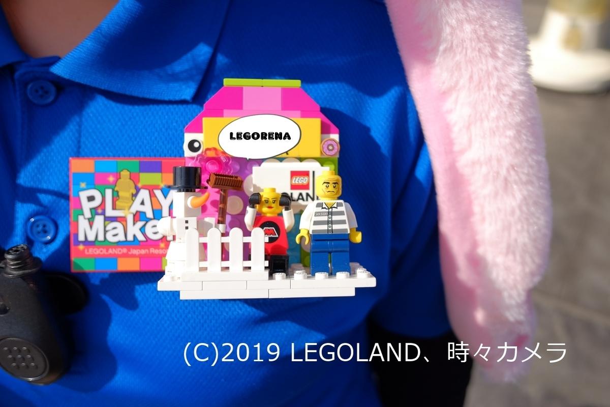 f:id:legolandjp-camera:20190603101254j:plain
