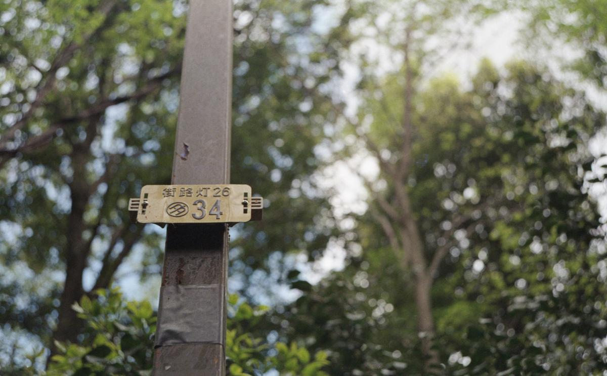 ライカM4+フジノンL5cmにて撮影 自家現像