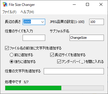 File Size Changer 実行画面