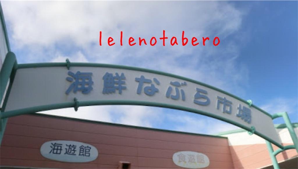 f:id:lelenotabero:20170113224714j:image