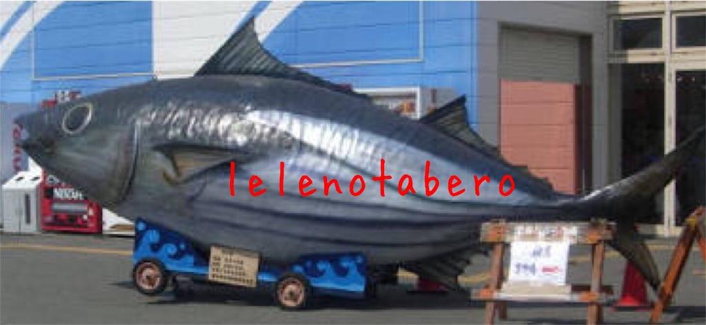 f:id:lelenotabero:20170113224833j:image