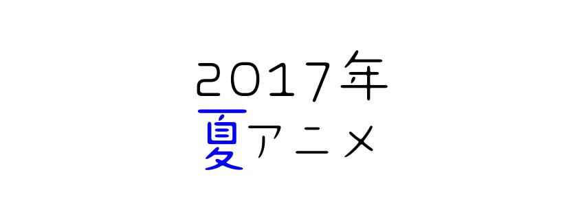 f:id:lemolog:20170828181546p:plain