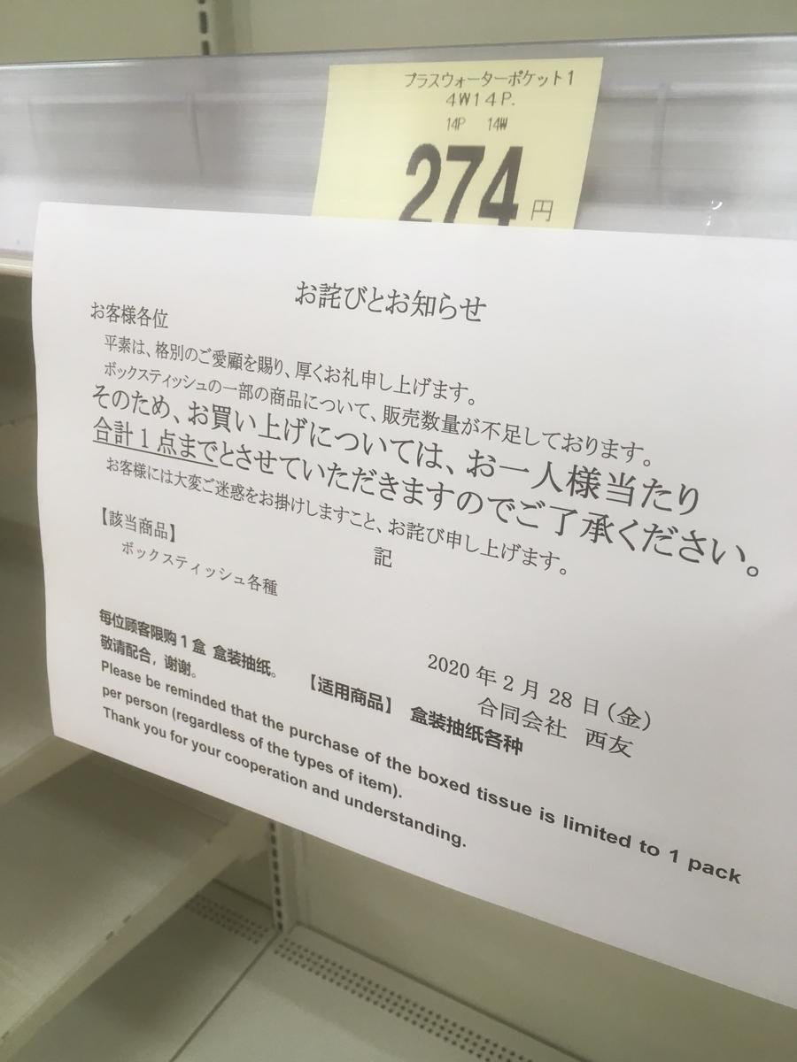 f:id:lemon99:20200229205240j:plain
