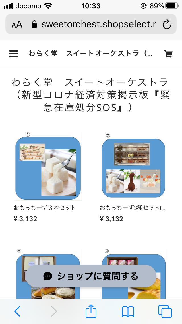 商工 sos 所 札幌 会議