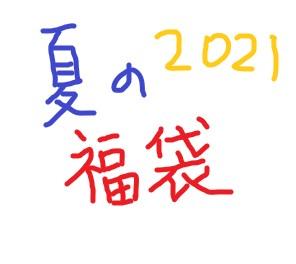 f:id:lemon99:20210623232703j:plain