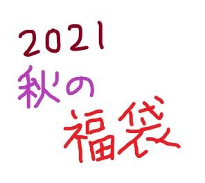 f:id:lemon99:20210919222020j:plain