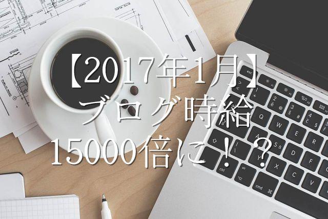 f:id:lemonSato:20170202222945j:plain