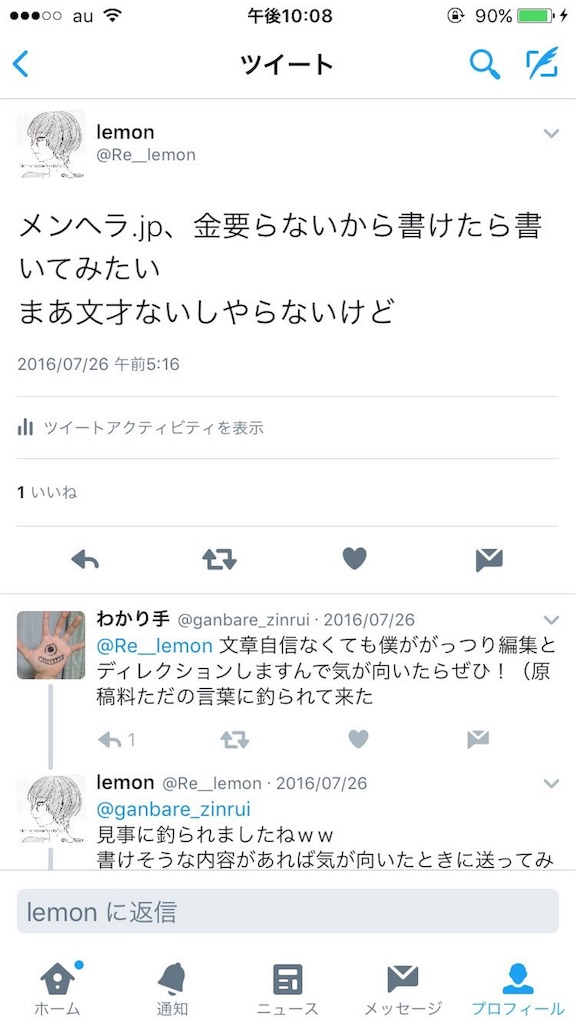 f:id:lemon__96neko:20161208005338j:image