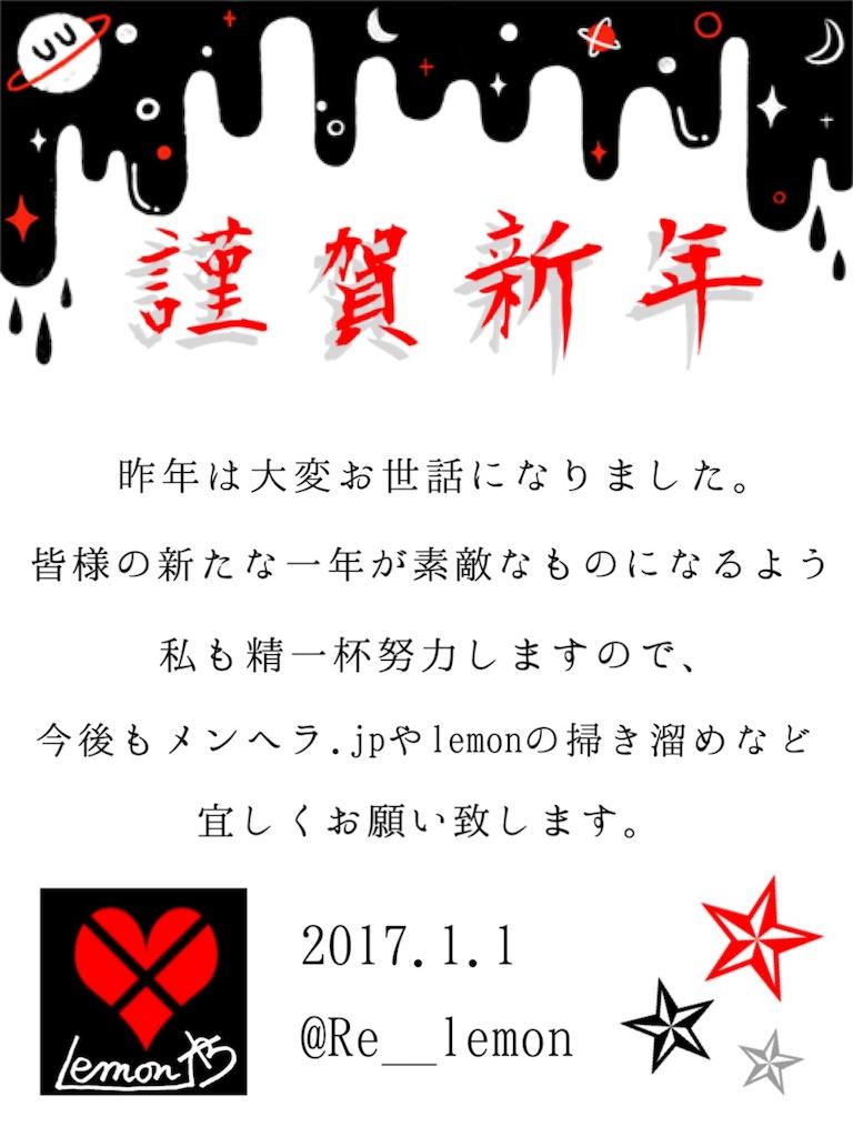 f:id:lemon__96neko:20170101165451j:image