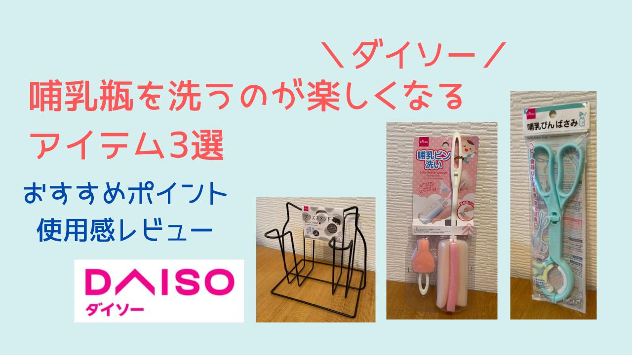 【ダイソー】哺乳瓶を洗うのが楽になる便利アイテム3選!