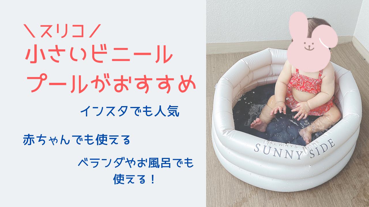 【スリコ】500円の小さいビニールプール。赤ちゃんでも楽しめるのでおすすめ!