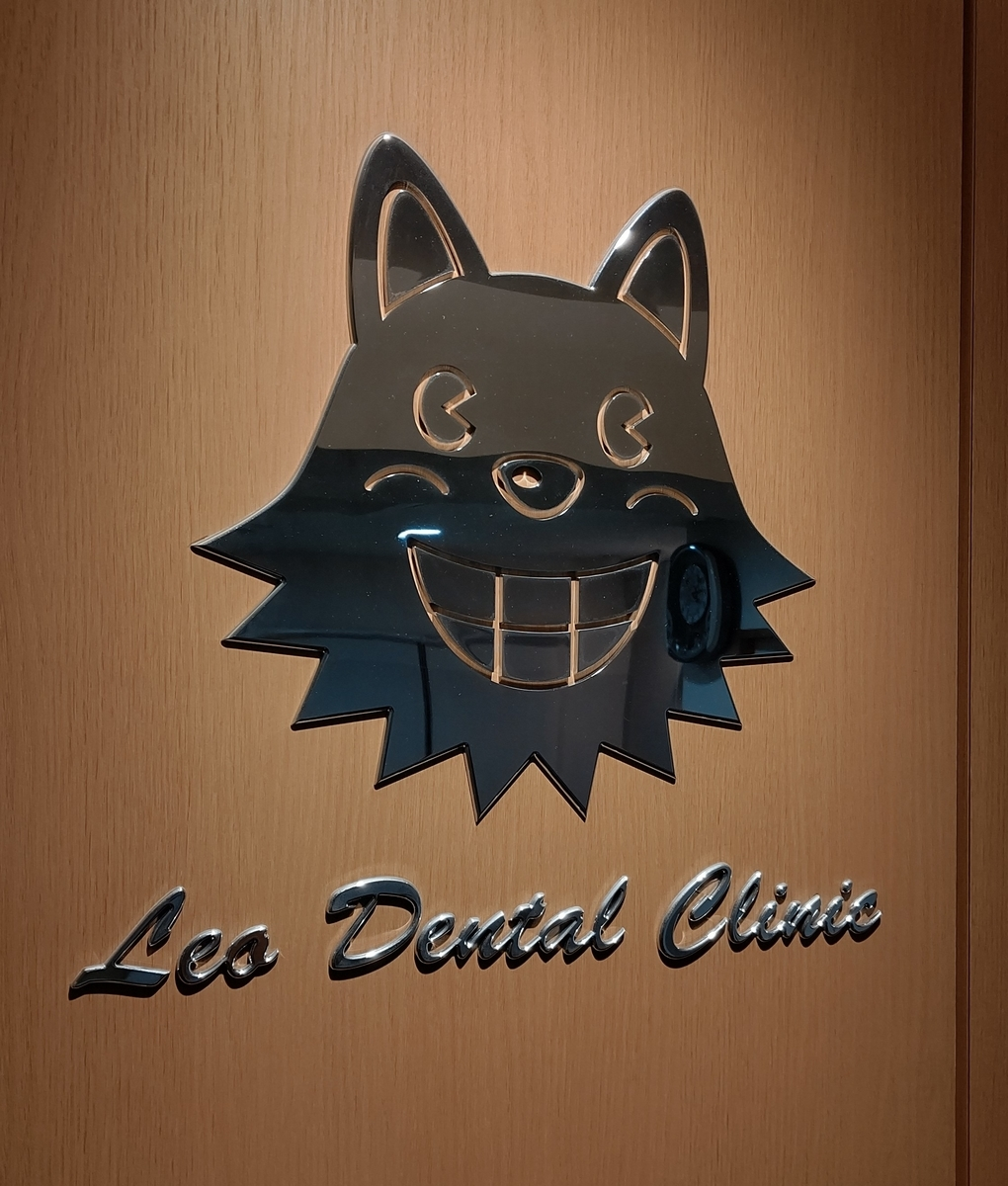 f:id:leo-dental-c:20201201200201j:plain