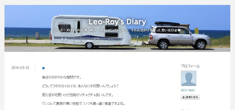 f:id:leo-roy:20160331220441j:plain