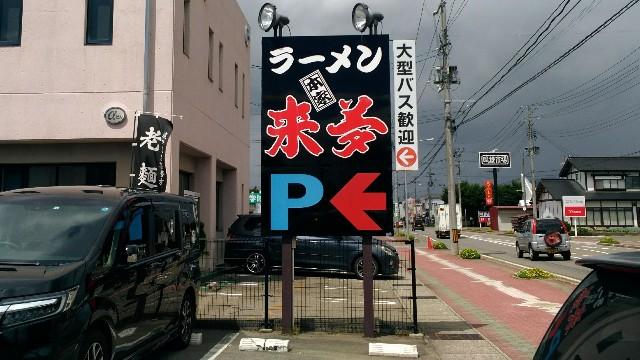 喜多方ラーメン来夢 喜多方本店の駐車場