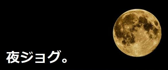 夜ジョグ。