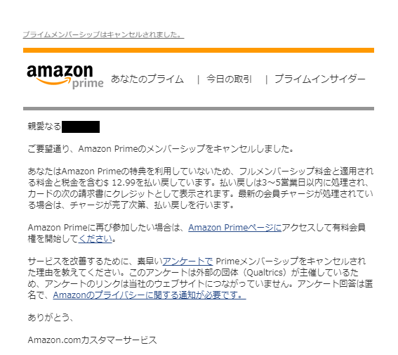 アメリカAmazonの解約