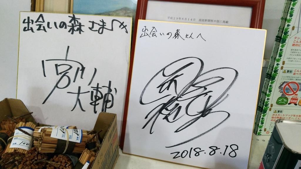 宮川大輔と岡田将生のサイン