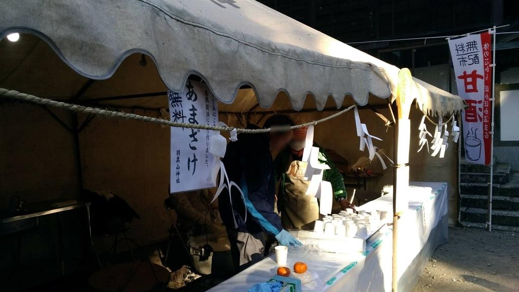 羽黒山神社の甘酒