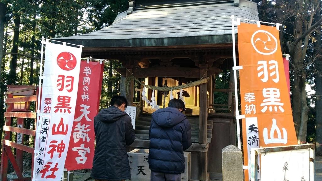羽黒山神社の天満宮