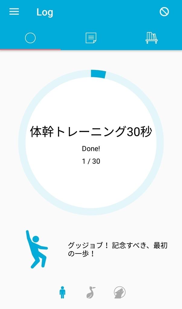 継続するアプリ