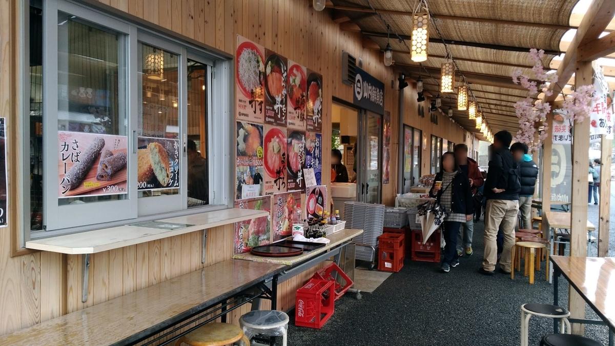 南三陸さんさん商店街 山内鮮魚店